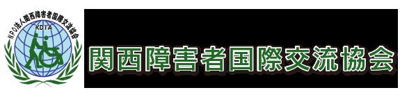NPO法人 関西障害者国際交流協会 KDIAのロゴ